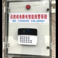 Mencari pembeli grosir untuk kotak kontrol sistem alarm